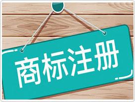 柳州商标注册公司简介