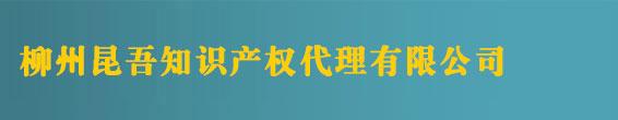 柳州商标注册_代理_申请